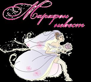 Марафон невест